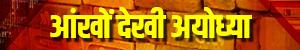 अयोध्या - दावे और सच | राजनीति की अयोध्या | दंगों का सिलसिला | विवादित स्थल पर सुप्रीम कोर्ट