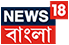 News18 Bangla