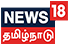 News18 Tamil