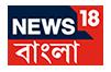 NEWS18_bangla